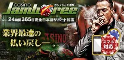 casino jamboree withdraw