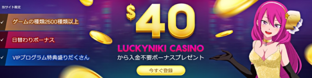 Luckyniki online